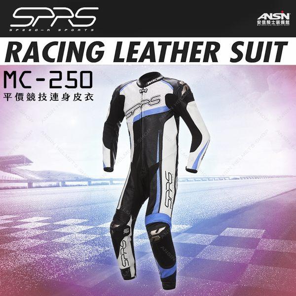 [中壢安信] SPRS MC-250 Leather Suit 特仕藍 平價競技連身皮衣 牛皮 防摔衣 SPEED-R