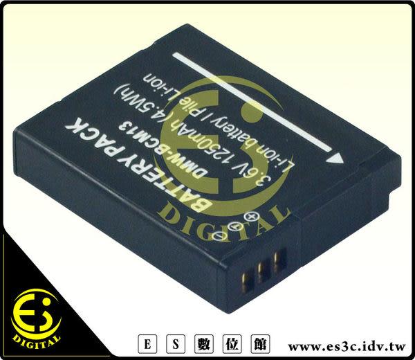 ES數位 Panasonic TZ40 FT5 ZS30 ZS40 FT5 專用 DMW-BCM13 高容量1250mah防爆電池 BCM13