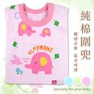 【衣襪酷】純棉圍兜 愛樂象愛玩水款 台灣製 圍兜兜 口水巾 愛樂象