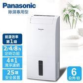 【Panasonic國際牌】 6公升專用型除濕機 / F-Y12EB