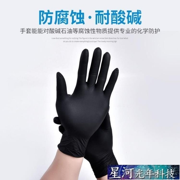 一次性手套 一次性PVC合成手套食級乳膠橡膠黑色丁腈加厚餐飲清潔防油耐用 星河光年