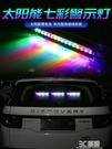 車內燈飾 汽車太陽能爆閃燈防追尾燈裝飾燈警示燈霹靂游俠LED車內流水燈 3C優購