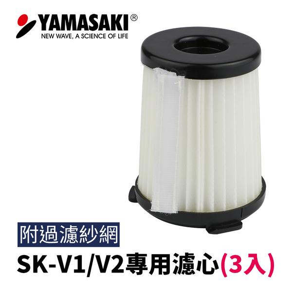 |配件|  吸塵器專用HEPA濾心 (3入) 山崎SK-V1/V2 [含紗網]