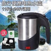 BRiki歐洲旅行電熱水壺小型110V-240V日本德國出國用便攜式燒水壺 時光之旅