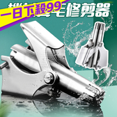 鼻毛刀 鼻毛剪 鼻毛修剪器 鼻毛器 剪鼻毛機 剪鼻毛器 鼻毛鉗 剃鼻毛 不鏽鋼 儀容 整理(V50-2542)