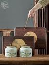 茶葉罐包裝盒空禮盒裝空盒子禮品盒中號通用訂制紅茶白茶龍井綠茶 韓國時尚週 免運