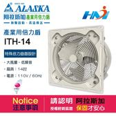 《阿拉斯加》產業用倍力扇 ITH-14 / 14吋 產業用 工業 壁扇 / 排風扇 倍力扇 / 110V