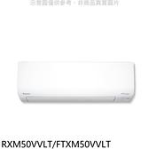 【南紡購物中心】大金【RXM50VVLT/FTXM50VVLT】變頻冷暖橫綱分離式冷氣8坪