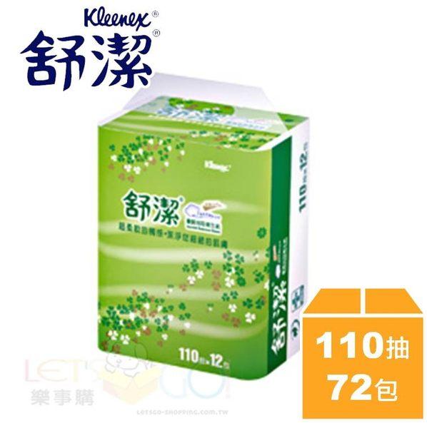 舒潔®優質抽取式衛生紙(22008)☆舒潔/衛生紙架/擦手紙架/大捲衛生紙/小捲衛生紙☆
