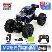 遙控車 超大號無線遙控越野車四驅高速攀爬賽車充電動兒童玩具男孩汽車模LX爾碩數位