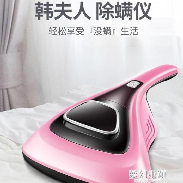 韓夫人除螨儀紫外線殺菌機家用床上去螨蟲神器吸塵器床鋪除吸小型 雙十二購物節