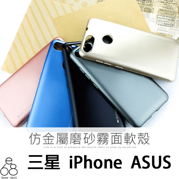 霧面 iPhone 5 5s SE 6 Plus 三星 Note 5 A8 2018 J7 2016 Prime ASUS Zenfone Live 3 4 Max M1 手機殼 防金屬 軟殼