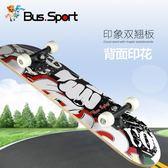 雙翹滑板初學者成人公路滑板男四輪滑板青少年大小魚板滑板 HH1890【極致男人】