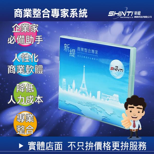 【保固1年+資源線上服務】SINTI新緹 商業整合專家管理系統/進銷存系統