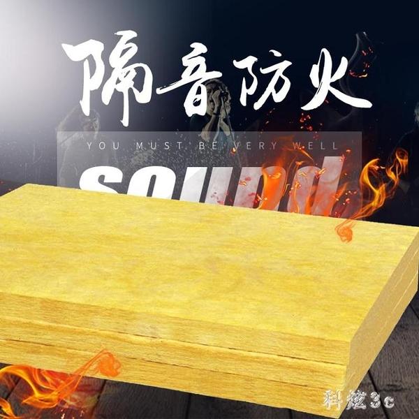 防火棉隔熱棉室內 墻體保溫棉消音棉板A級防火材料家用內墻隔熱板 PA3900『科炫3C』