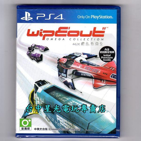 【首批附3大豪華特典 PS4原版片】磁浮飛車 Omega 合集 Fury 2048 中文版全新品【台中星光電玩】