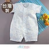 包屁衣 台灣製嬰兒純棉紗布短袖兔裝 連身衣 魔法Baby