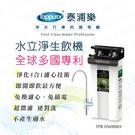 [ 家事達] 台灣TOPPUROR-全球專利 101水立淨生飲機 本機含基本安裝