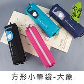 珠友 PB-60601 方形小筆袋/鉛筆盒/文具盒-大象