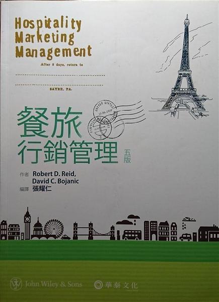 (二手書)餐旅行銷管理(Reid/ Hospitality Marketing Management 5/e)