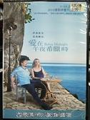 挖寶二手片-P01-444-正版DVD-電影【愛在午夜希臘時】-愛在黎明破曉時第三集*伊森霍克(直購價)