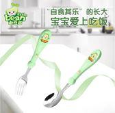 兒童餐具 寶寶勺子叉子套裝收納盒便攜外出不銹鋼嬰兒童學吃飯湯匙幼兒   新年下殺