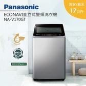 【結帳現折+買再送好禮】Panasonic 國際牌 NA-V170GT 17公斤 變頻洗衣機