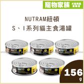 寵物家族-NUTRAM紐頓S、I系列貓主食湯罐156g-各口味可選