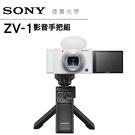 SONY ZV-1晨曦白 輕影音手持握把組合 類單眼相機 VLOG 旅遊首選 總代理公司貨 握把套組 德寶光學