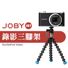 【JB7】金剛爪錄影腳架 JOBY 可輕鬆駕馭錄影角度 平滑 平移 傾斜 載重325g 三腳架 (公司貨) 屮Z5