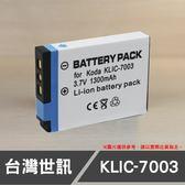 Kodak 柯達 KLIC7003 KLIC-7003 台灣世訊 日製電芯 副廠鋰電池 (一年保固)