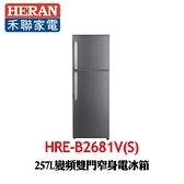 【HERAN 禾聯】257L變頻雙門窄身電冰箱 HRE-B2681V (S)
