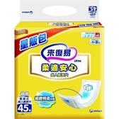 來復易柔適安心紙尿片45P【愛買】