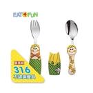 小小家 EAT 4 FUN 高品質316不鏽鋼兒童餐具DUOS二人組-美人魚[衛立兒生活館]