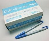 OB 1005原子筆0.5mm(50支/盒)量販價