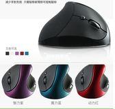 無線滑鼠無線滑鼠充電握式垂直人體工學·樂享生活館