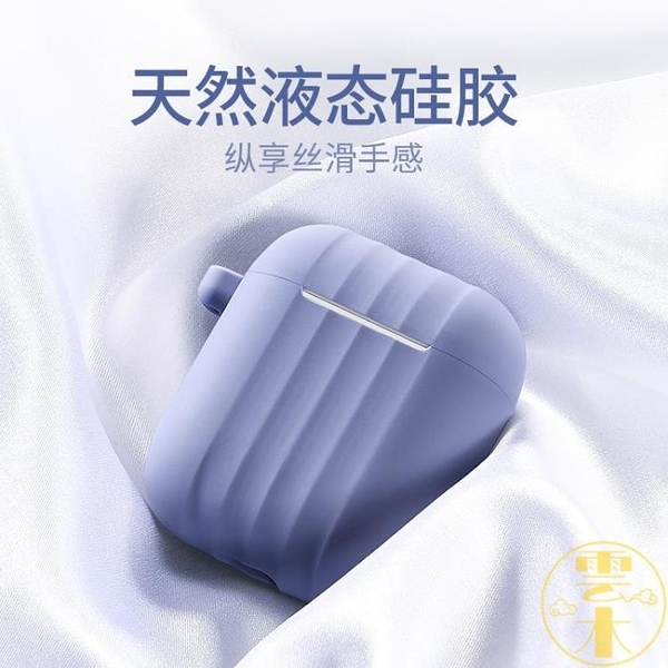 AirPods保護套蘋果2代藍牙無線耳機盒子防塵殼套【雲木雜貨】