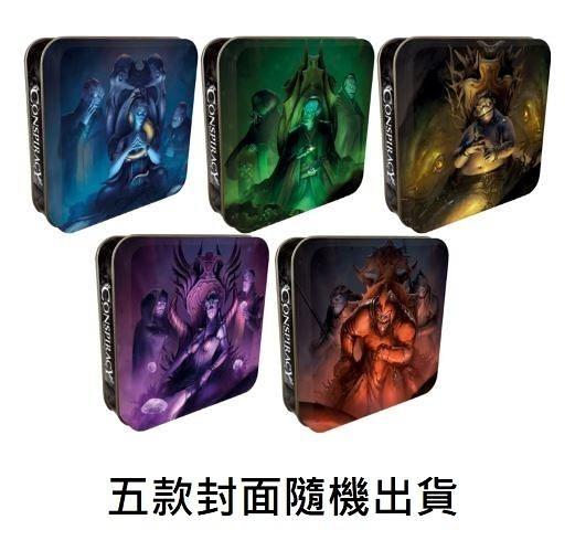 『高雄龐奇桌遊』 深淵 密謀 Conspiracy Abyss Universe 繁體中文版 正版桌上遊戲專賣店