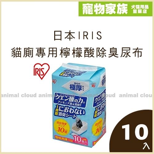 寵物家族-日本IRIS貓廁專用檸檬酸除臭尿布10入