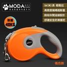【摩達客寵物系列】Kim Pets休閒運動風寵物自動伸縮牽繩拉繩(橘色 / 5米長 / 40KG以下適用)