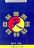 (二手書)中國哲學範疇精粹叢書(3):天