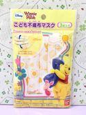 【震撼精品百貨】Winnie the Pooh 小熊維尼~日本製兒童口罩三入#00908