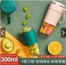 12h快速出貨 便攜式多功能電動榨汁杯 隨行杯果汁杯 隨身攜帶 果汁機 usb充電