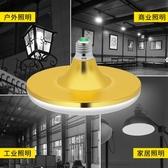 LED燈 美凌led燈泡大功率超亮飛碟燈家用E27螺口節能燈廠房車間照明光源 交換禮物