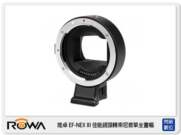 【分期0利率,免運費】ROWA 樂華 唯卓 EF-NEX III CANON 鏡頭 轉 SONY 微單全片幅 轉接環 (公司貨)