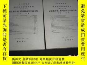 二手書博民逛書店中央研究歷史語言研究所集刊罕見第36本(上下冊)231457 中