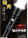 手電筒 強光手電筒超亮可充電遠射多功能5000家用1000ledw戶外打獵氙氣燈 3C公社