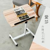床邊桌/電腦桌/書桌 愛莎升降式工作桌【山核桃】dayneeds