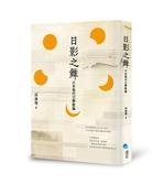 日影之舞:日本現代文學散論