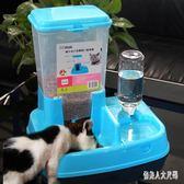 自動貓咪自動喂食器狗貓碗投食飲水機喝水用品寵物狗食物盆 yu2556『俏美人大尺碼』